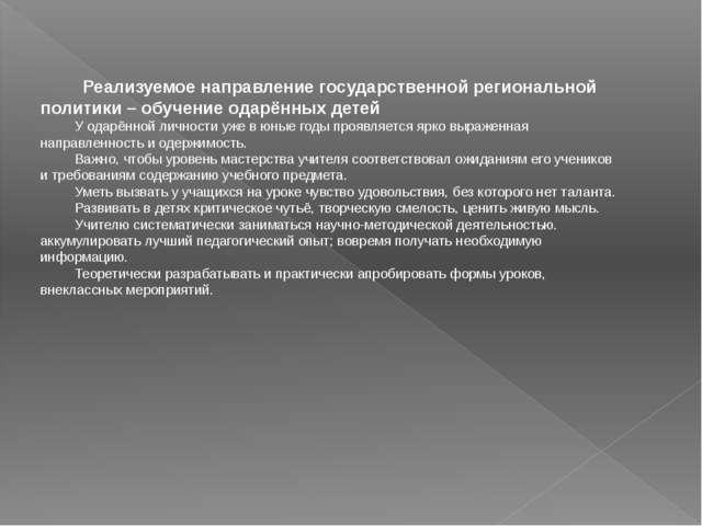Реализуемое направление государственной региональной политики – обучение ода...