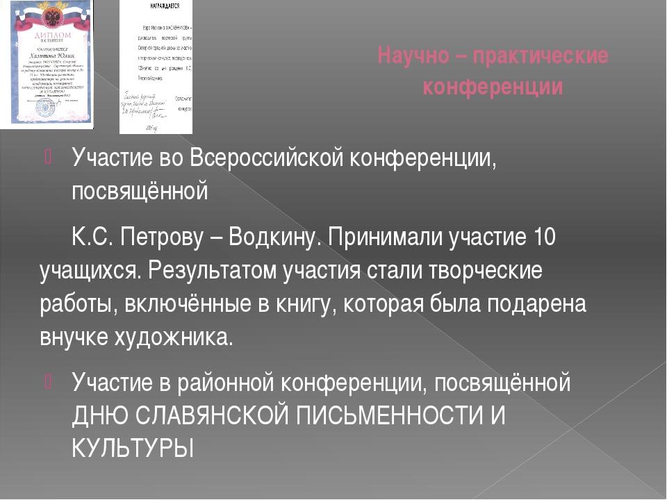 Научно – практические конференции Участие во Всероссийской конференции, посвя...