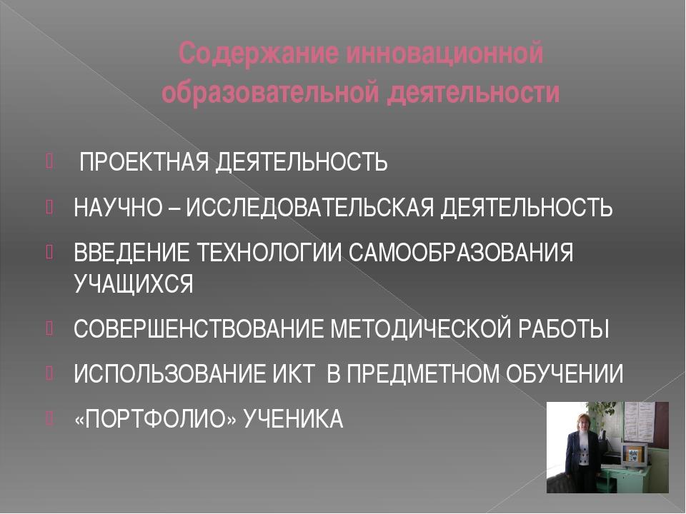 Содержание инновационной образовательной деятельности ПРОЕКТНАЯ ДЕЯТЕЛЬНОСТЬ...