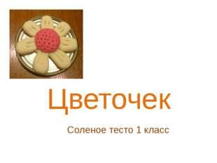 Цветочек Соленое тесто 1 класс