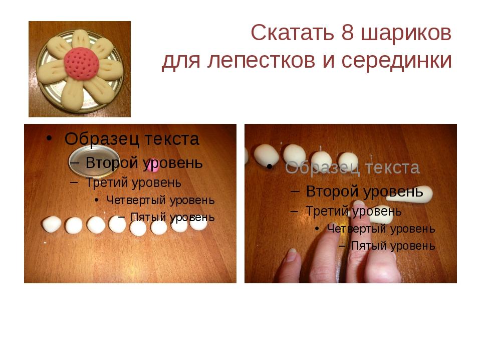 Скатать 8 шариков для лепестков и серединки