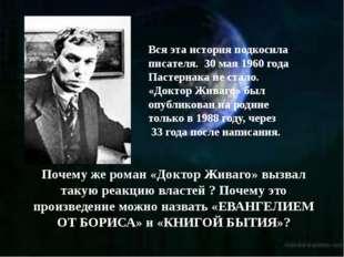 Вся эта история подкосила писателя. 30 мая 1960 года Пастернака не стало. «До