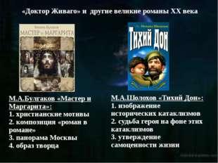 «Доктор Живаго» и другие великие романы XX века М.А.Шолохов «Тихий Дон»: 1. и
