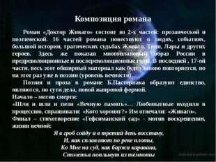 Композиция романа Роман «Доктор Живаго» состоит из 2-х частей: прозаической