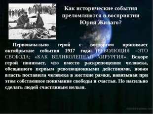 Как исторические события преломляются в восприятии Юрия Живаго? Первоначальн