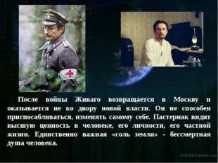 После войны Живаго возвращается в Москву и оказывается не ко двору новой вла