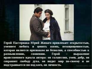 Герой Пастернака Юрий Живаго привлекает открытостью, умением любить и ценить