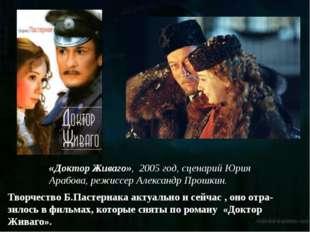 Творчество Б.Пастернака актуально и сейчас , оно отра-зилось в фильмах, котор