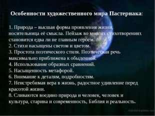 Особенности художественного мира Пастернака: 1. Природа – высшая форма проявл