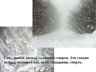 Снег, вьюга, метель — символ смерти. Это стихия холода, несущего зло, тьму, с