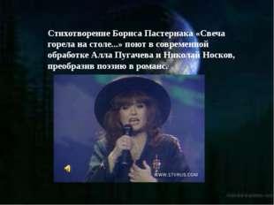 Стихотворение Бориса Пастернака «Свеча горела на столе...» поют в современной