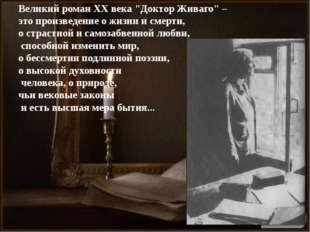 """Великий роман XX века """"Доктор Живаго"""" – это произведение о жизни и смерти, о"""