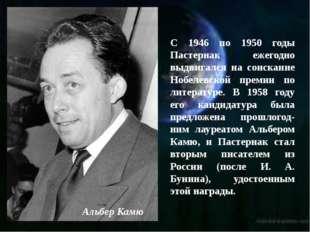 С 1946 по 1950 годы Пастернак ежегодно выдвигался на соискание Нобелевской п