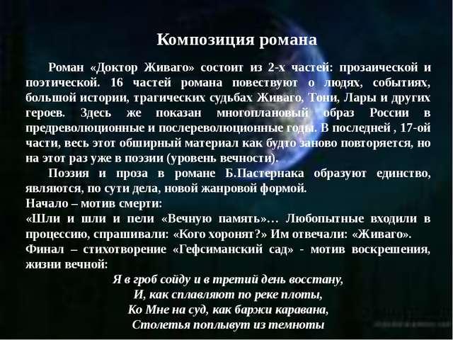 Композиция романа Роман «Доктор Живаго» состоит из 2-х частей: прозаической...