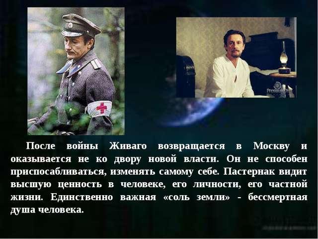 После войны Живаго возвращается в Москву и оказывается не ко двору новой вла...