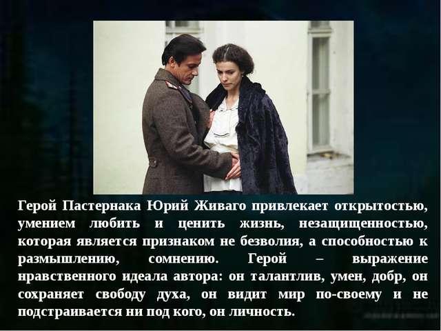 Герой Пастернака Юрий Живаго привлекает открытостью, умением любить и ценить...
