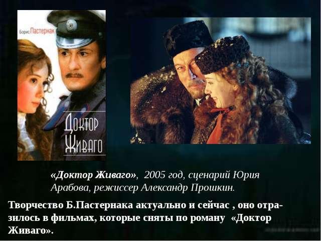 Творчество Б.Пастернака актуально и сейчас , оно отра-зилось в фильмах, котор...