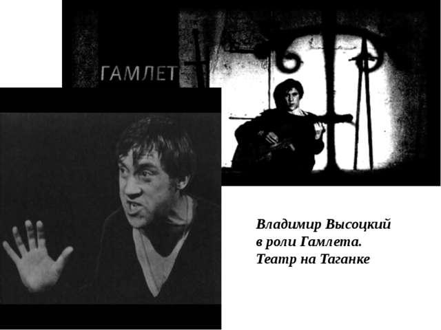 Владимир Высоцкий в роли Гамлета. Театр на Таганке