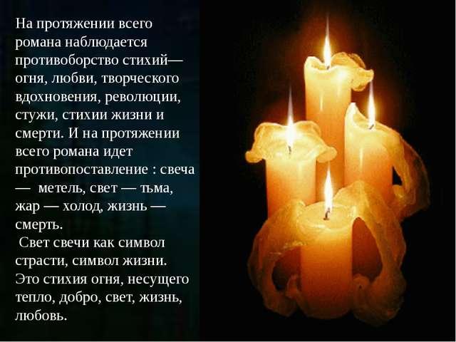 На протяжении всего романа наблюдается противоборство стихий— огня, любви, тв...