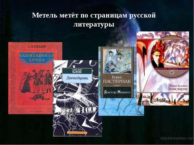 Метель метёт по страницам русской литературы