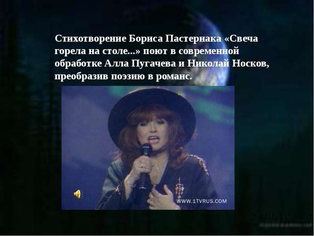 Стихотворение Бориса Пастернака «Свеча горела на столе...» поют в современной...