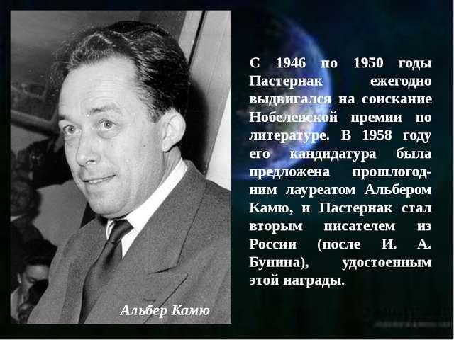 С 1946 по 1950 годы Пастернак ежегодно выдвигался на соискание Нобелевской п...