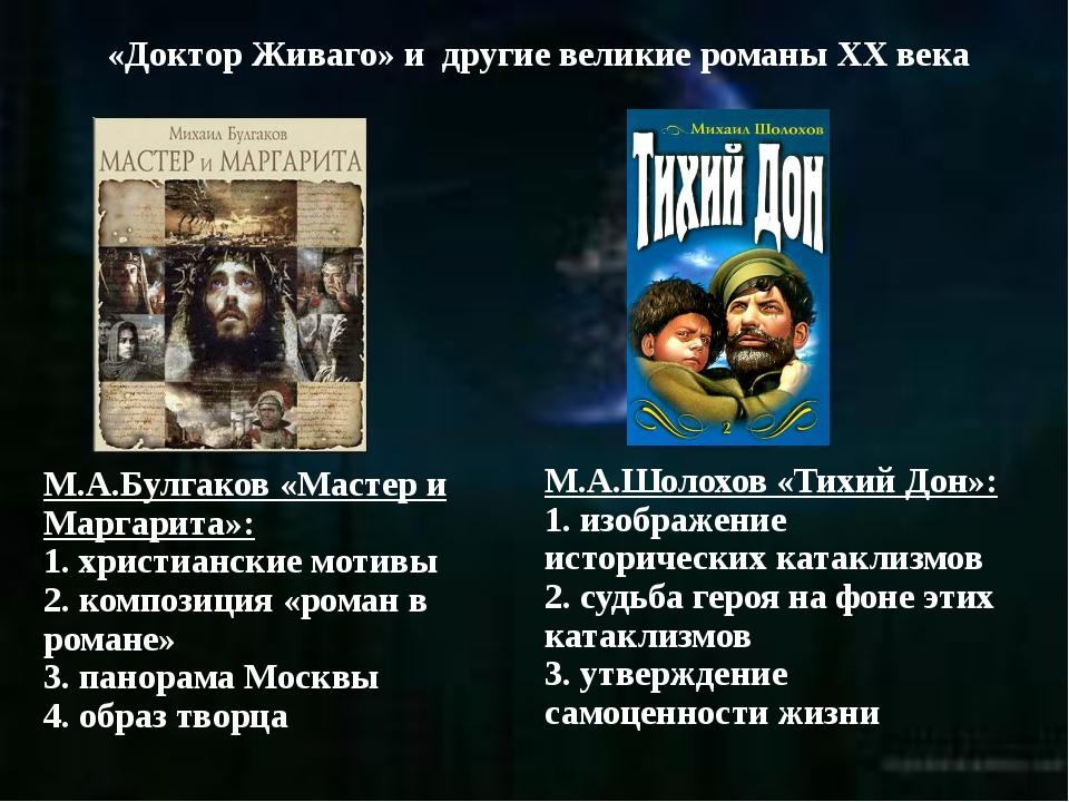 «Доктор Живаго» и другие великие романы XX века М.А.Шолохов «Тихий Дон»: 1. и...