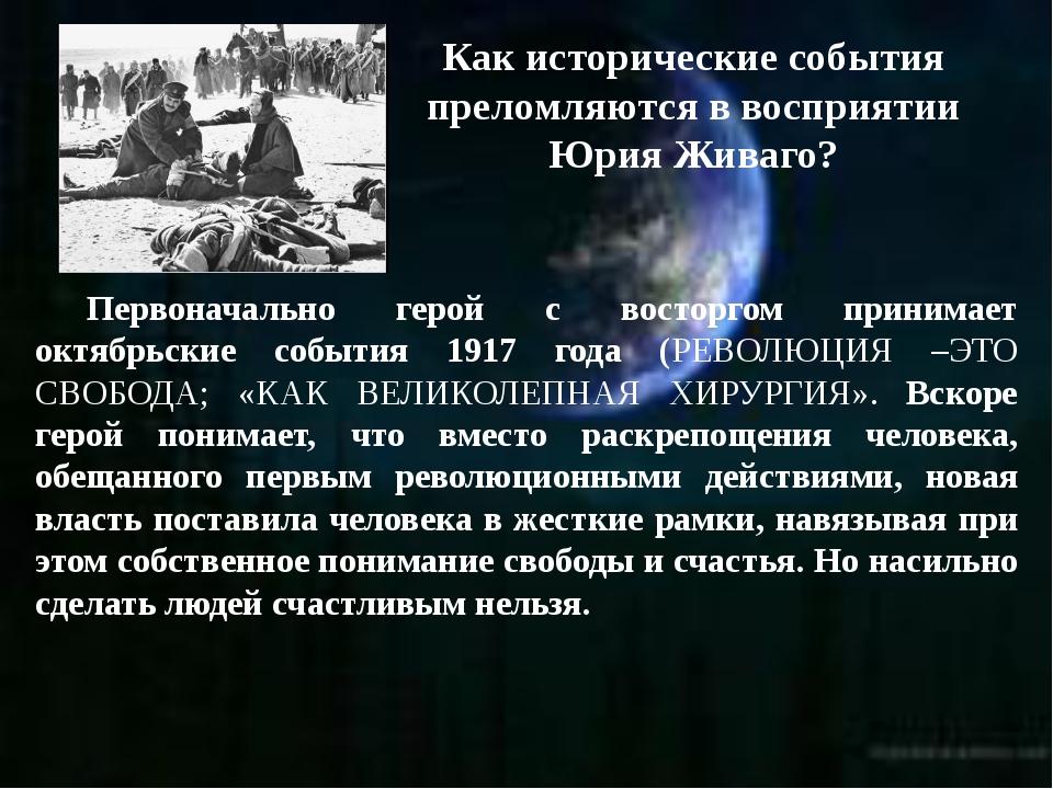 Как исторические события преломляются в восприятии Юрия Живаго? Первоначальн...