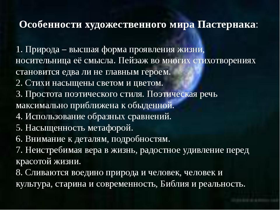 Особенности художественного мира Пастернака: 1. Природа – высшая форма проявл...
