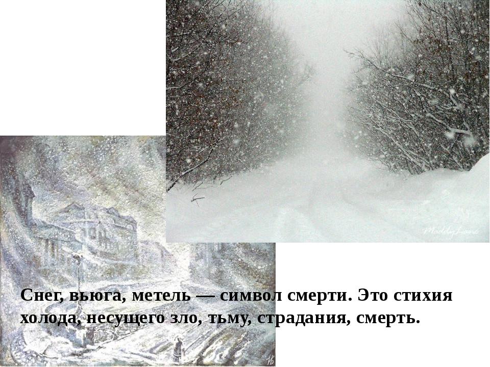 Снег, вьюга, метель — символ смерти. Это стихия холода, несущего зло, тьму, с...