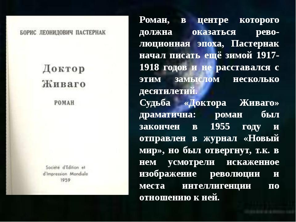 Роман, в центре которого должна оказаться рево-люционная эпоха, Пастернак нач...