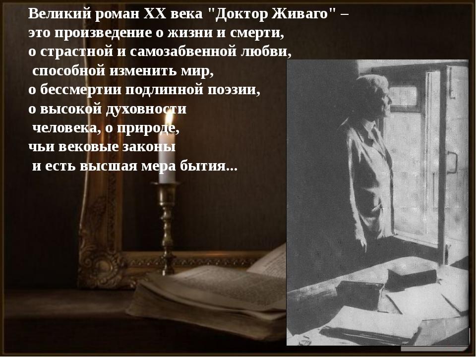 """Великий роман XX века """"Доктор Живаго"""" – это произведение о жизни и смерти, о..."""