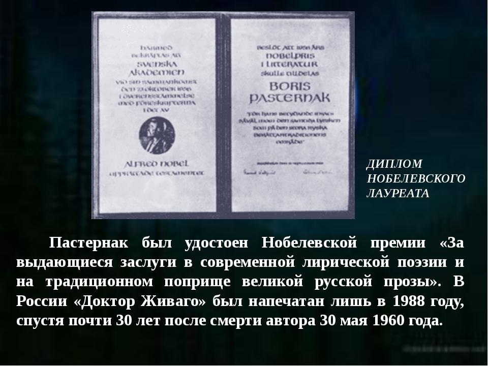 Пастернак был удостоен Нобелевской премии «За выдающиеся заслуги в современ...