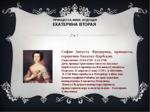 ПРИНЦЕССА ФИКЕ, БУДУЩАЯ ЕКАТЕРИНА ВТОРАЯ София Августа Фредерика, принцесса