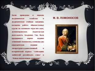 М. В. ЛОМОНОСОВ Были приведены в порядок академическое хозяйство и академичес