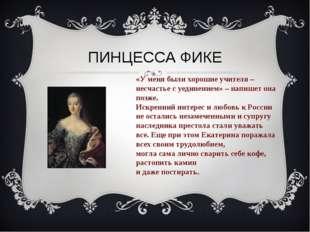 ПИНЦЕССА ФИКЕ «У меня были хорошие учителя – несчастье с уединением» – напише