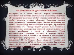 """РАСШИРЕНИЕ НАРОДНОГО ОБРАЗОВАНИЯ Екатерина II в своём """"Наказе"""" первая заговор"""