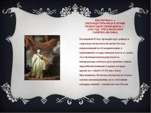 ЕКАТЕРИНА II — ЗАКОНОДАТЕЛЬНИЦА В ХРАМЕ ПРАВОСУДИЯ (ЛЕВИЦКИЙ Д. Г., 1783 ГОД