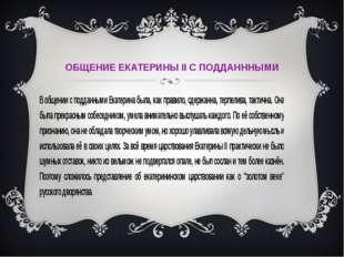 ОБЩЕНИЕ ЕКАТЕРИНЫ II С ПОДДАНННЫМИ