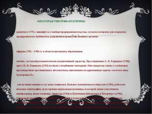 НЕКОТОРЫЕ РЕФОРМЫ ЕКАТЕРИНЫ принятие в 1775 г. манифеста о свободе предприним