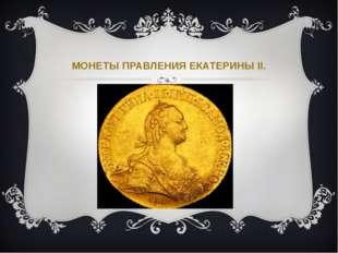 МОНЕТЫ ПРАВЛЕНИЯ ЕКАТЕРИНЫ II.