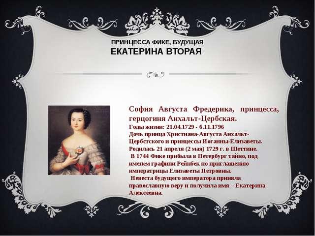 ПРИНЦЕССА ФИКЕ, БУДУЩАЯ ЕКАТЕРИНА ВТОРАЯ София Августа Фредерика, принцесса...