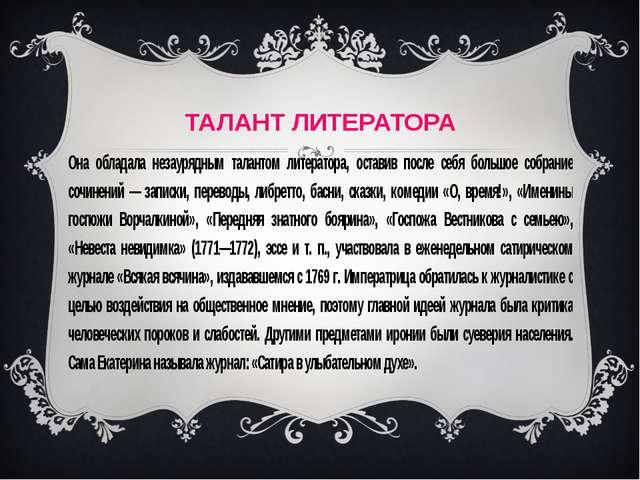 ТАЛАНТ ЛИТЕРАТОРА
