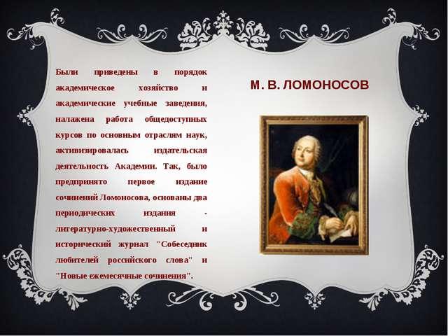 М. В. ЛОМОНОСОВ Были приведены в порядок академическое хозяйство и академичес...