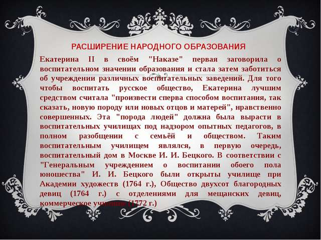 """РАСШИРЕНИЕ НАРОДНОГО ОБРАЗОВАНИЯ Екатерина II в своём """"Наказе"""" первая заговор..."""