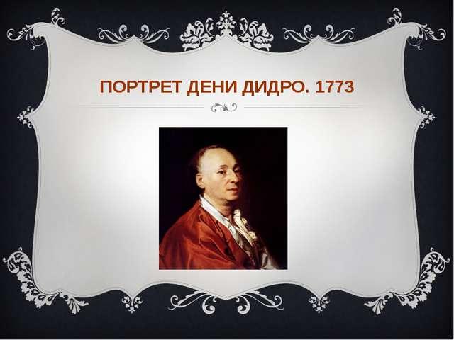 ПОРТРЕТ ДЕНИ ДИДРО. 1773