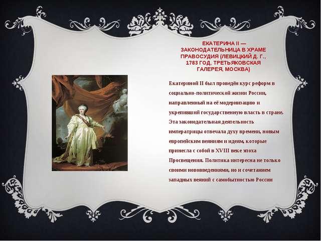 ЕКАТЕРИНА II — ЗАКОНОДАТЕЛЬНИЦА В ХРАМЕ ПРАВОСУДИЯ (ЛЕВИЦКИЙ Д. Г., 1783 ГОД...