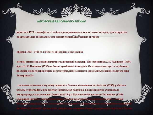 НЕКОТОРЫЕ РЕФОРМЫ ЕКАТЕРИНЫ принятие в 1775 г. манифеста о свободе предприним...