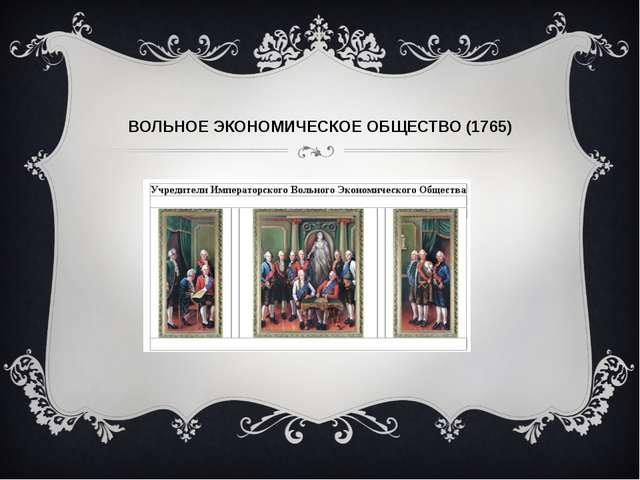 ВОЛЬНОЕ ЭКОНОМИЧЕСКОЕ ОБЩЕСТВО (1765)