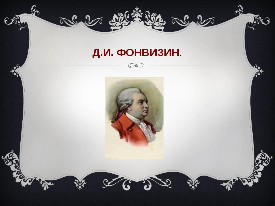 Д.И. ФОНВИЗИН.